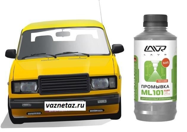 жидкость для промывки инжектора ВАЗ 2107